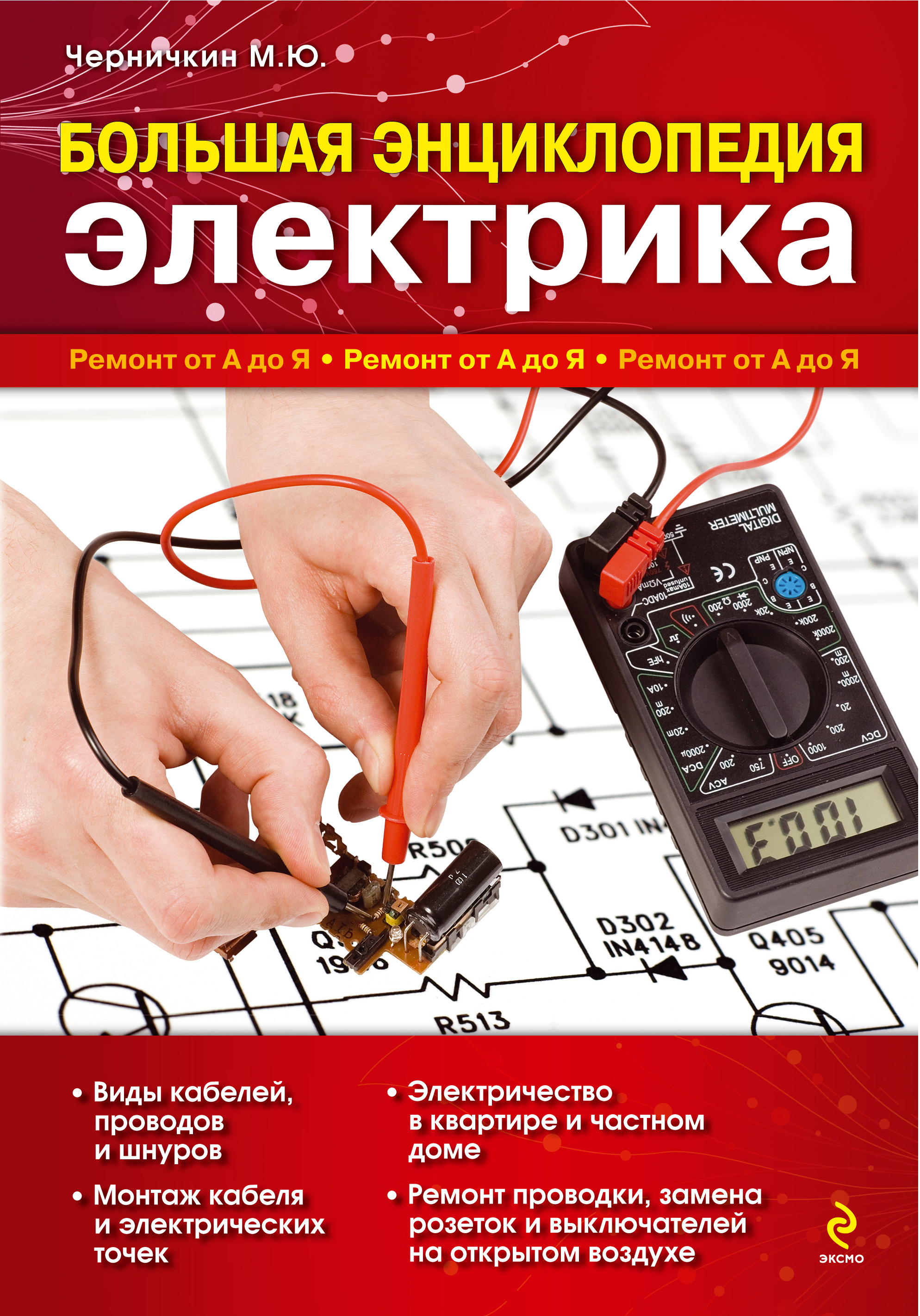 М. Ю. Черничкин Большая энциклопедия электрика