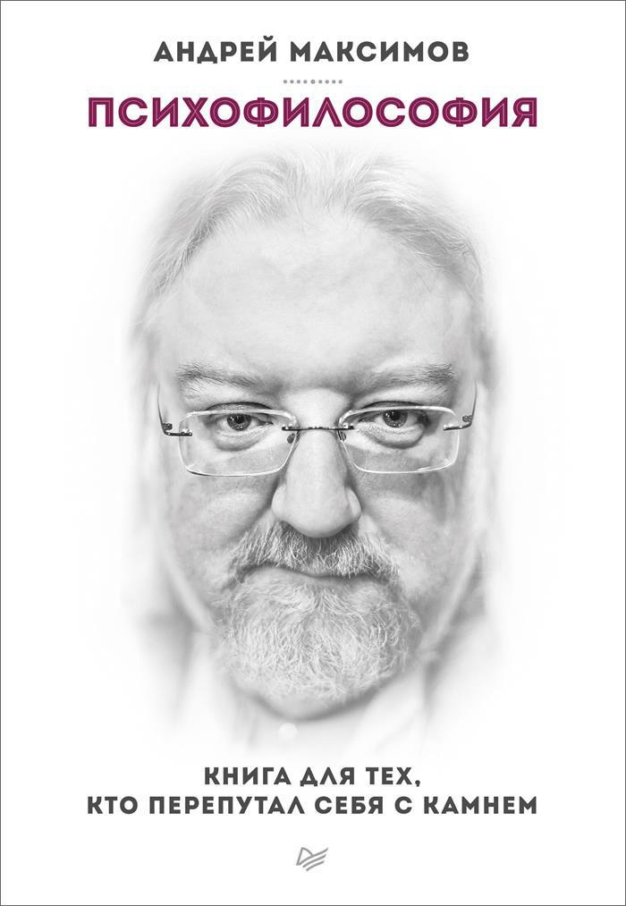 Андрей Максимов Психофилософия. Книга для тех, кто перепутал себя с камнем книги эксмо я живу дневник слепоглухого