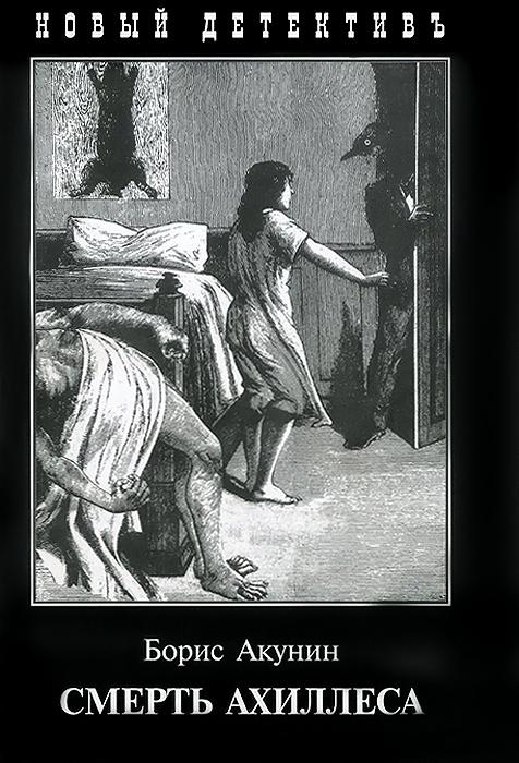 Борис Акунин Смерть Ахиллеса ISBN: 978-5-8159-1315-8 борис юхананов моментальные записки сентиментального солдатика или роман о праведном юноше