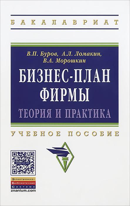 В. П. Буров, В. А. Морошкин, А. Л. Ломакин Бизнес-план фирмы. Теория и практика. Учебное пособие