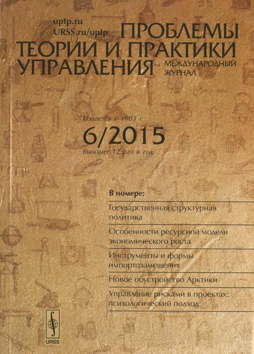 Проблемы теории и практики управления, №6, 2015 проблемы теории и практики управления 1 2015