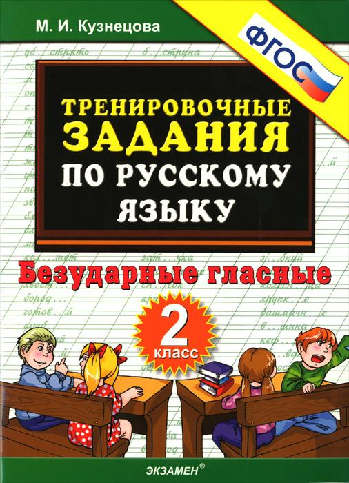 Русский язык. 2 класс. Безударные гласные. Тренировочные задания
