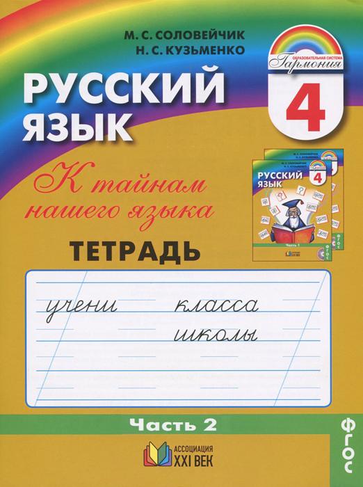 Русский язык 4 класс соловейчик