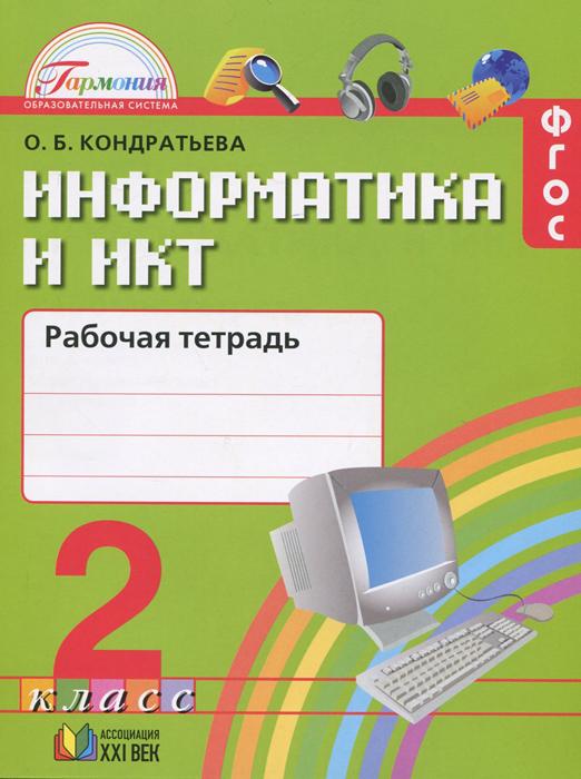 О. Б. Кондратьева Информатика и ИКТ. 2 класс. Рабочая тетрадь