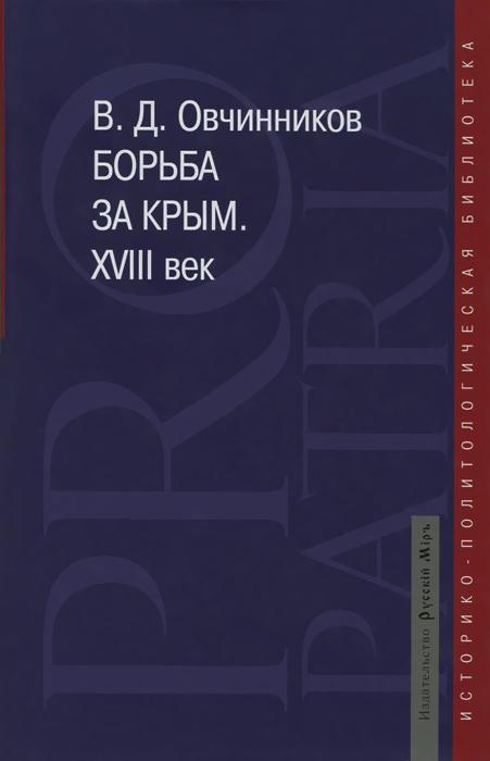 В. Д. Овчинников Борьба за Крым. XVIII век билет порт кавказ порт крым