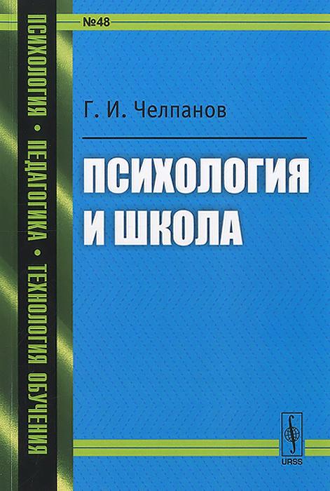 Г И Челпанов Психология и школа