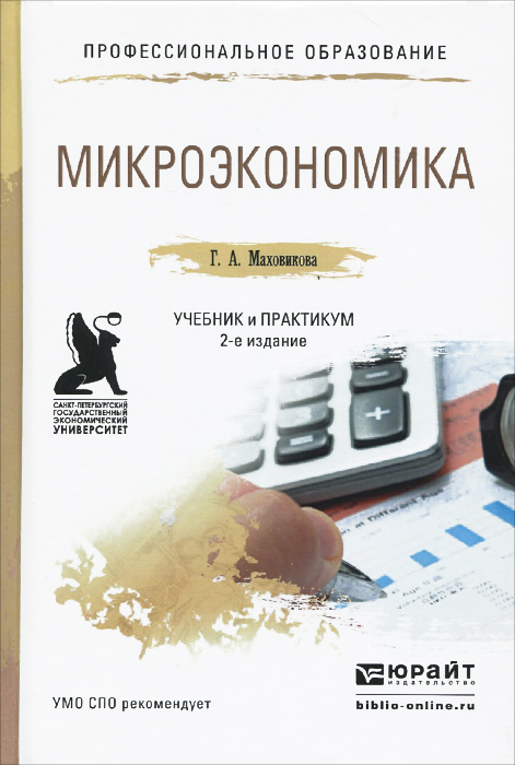Книга Микроэкономика. Учебник и практикум. Г. А. Маховикова