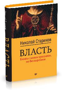 Николай Стариков Власть