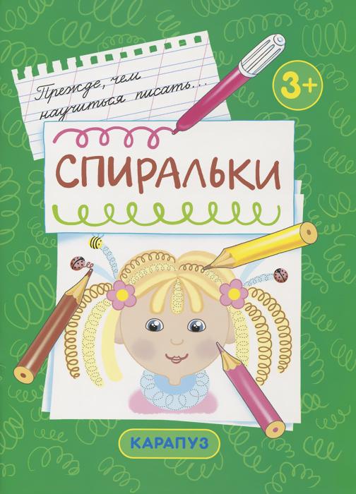 Спиральки книги издательство робинс переводные картинки принцессы и рыцари