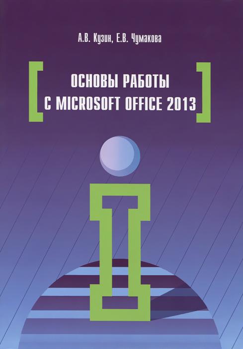 Основы работы в Microsoft Office 2013. Учебное пособие