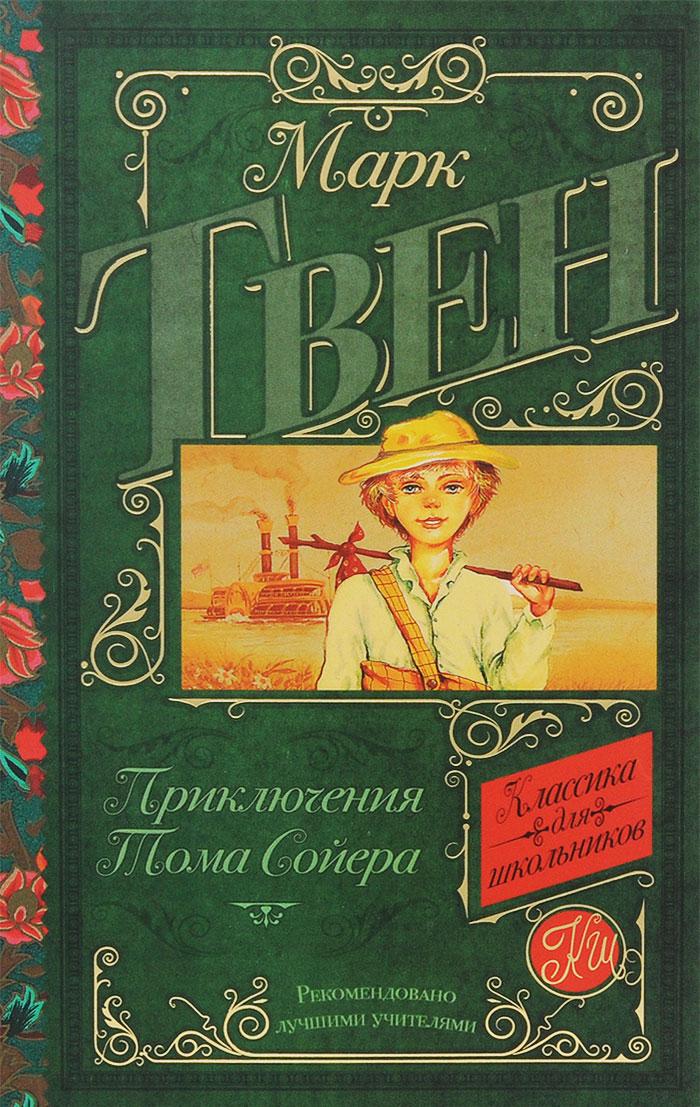 Марк Твен Приключения Тома Сойера список книг от невзорова