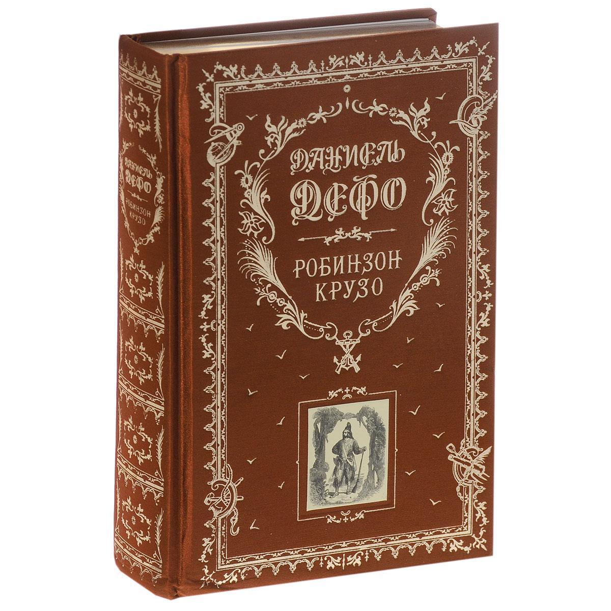 Робинзон Крузо (подарочное издание). Даниель Дефо