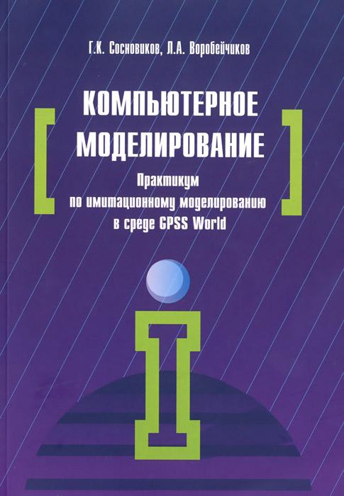 цена на Г. К. Сосновиков, Л. А. Воробейчиков Компьютерное моделирование. Практикум по имитационному моделированию в среде GPSS World. Учебное пособие