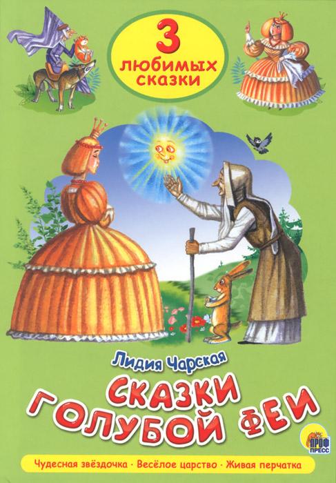 Чарская Л. Три любимых сказки. Сказки голубой феи