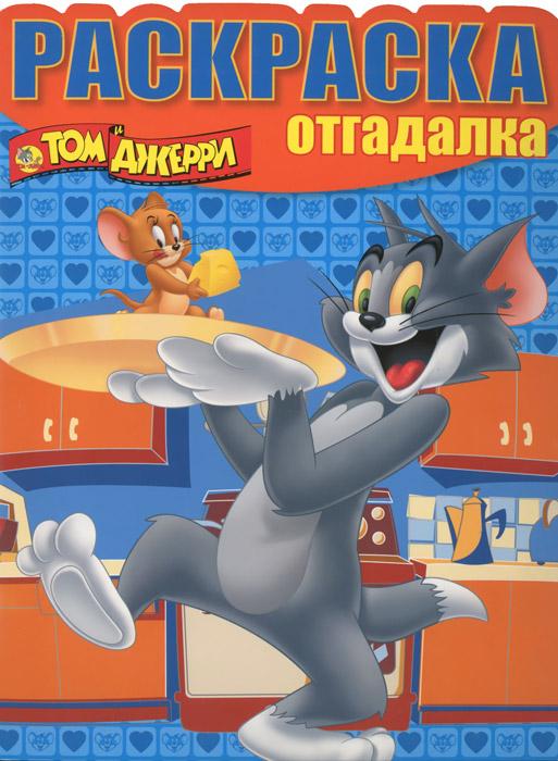 Том и Джерри. Раскраска-отгадалка