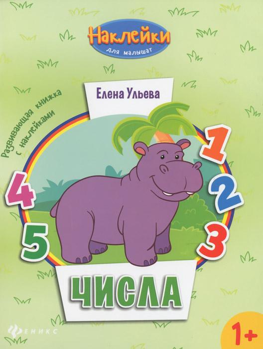 Ульева Е. Числа. Развивающая книжка (+ наклейки)