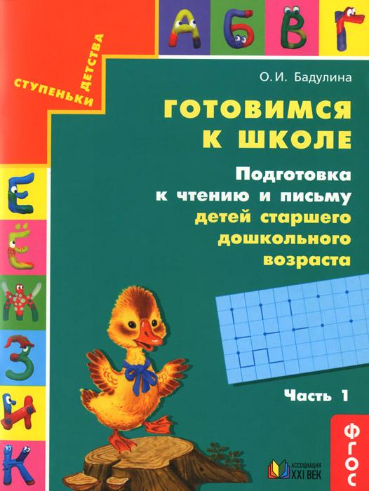 Готовимся к школе. Подготовка к чтению и письму детей старшего дошкольного возраста. В 3 частях. Часть 1