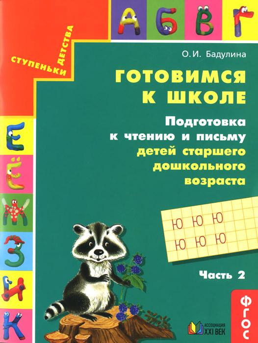 Готовимся к школе. Подготовка к чтению и письму детей старшего дошкольного возраста. В 3 частях. Часть 2