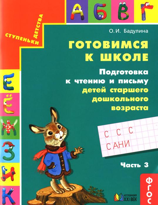 Бадулина. Готовимся к школе. Подготовка к чтению и письму. Тетрадь в 3-х ч. Ч.3. (ФГОС). (2015)