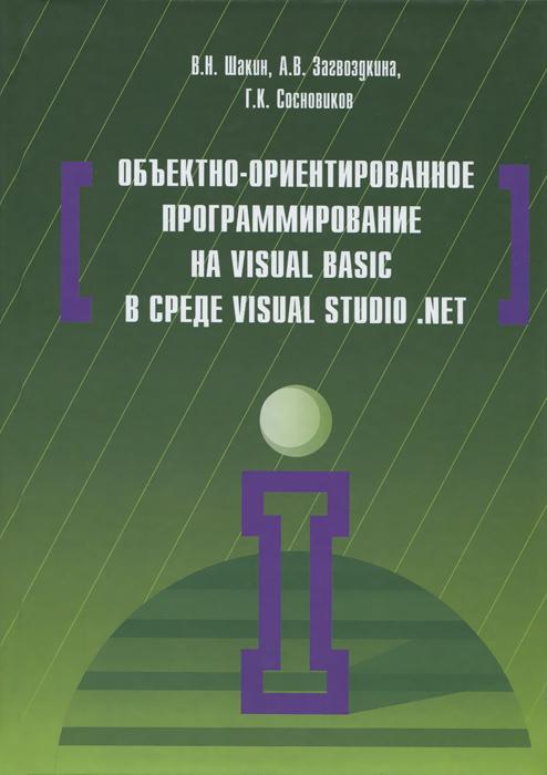 Объектно-ориентированное программирование на Visual Basic в среде Visual Studio .Net. Учебное пособие