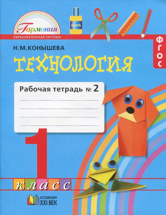 Наталья Конышева Технология. 1 класс. Рабочая тетрадь. В 2 частях. Часть. 2