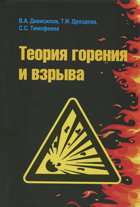 Теория горения и взрыва. Практикум. Учебное пособие. В. А. Девисилов, Т. И. Дроздова, С. С. Тимофеева