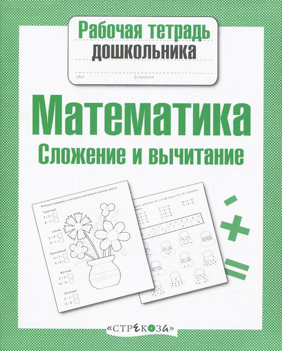 Математика. Сложение и вычитание. Рабочая тетрадь