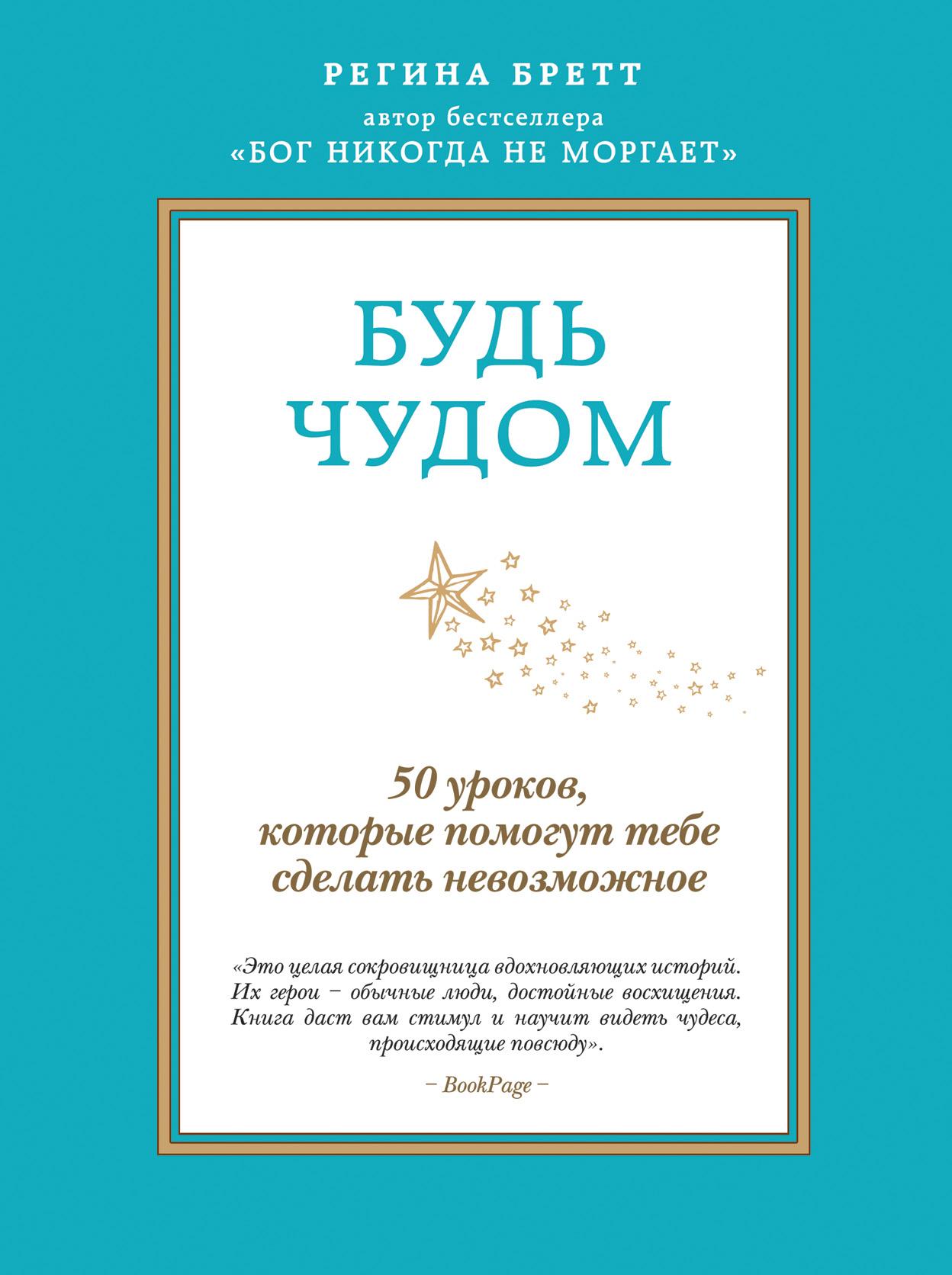 Регина Бретт Будь чудом. 50 уроков, которые помогут тебе сделать невозможное бретт бевелл новые программы рейки для счастливой жизни