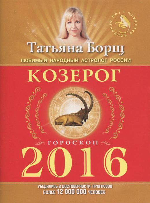 Татьяна Борщ Козерог. Гороскоп на 2016 год татьяна борщ козерог гороскоп на 2016 год