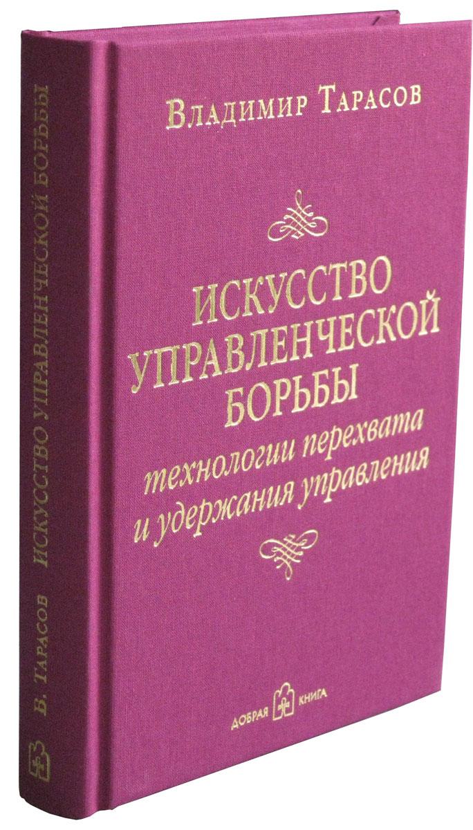 Искусство управленческой борьбы (с автографом автора)