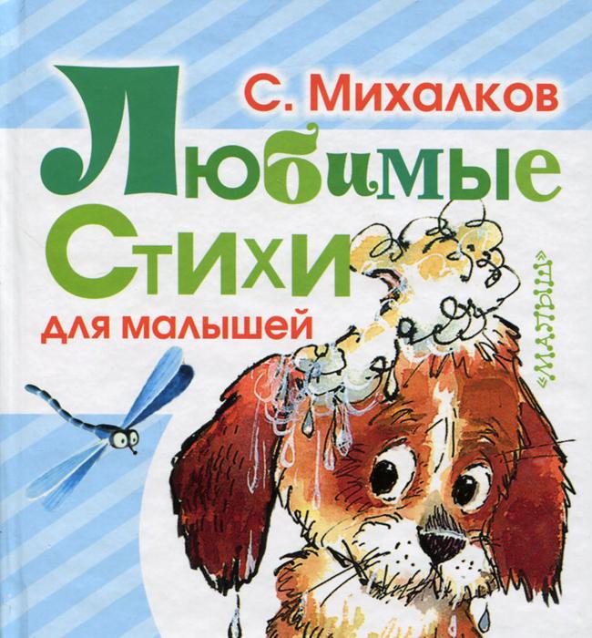 С. Михалков С. Михалков. Любимые стихи для малышей михалков с а что у вас стихи сказка в стихах поэма