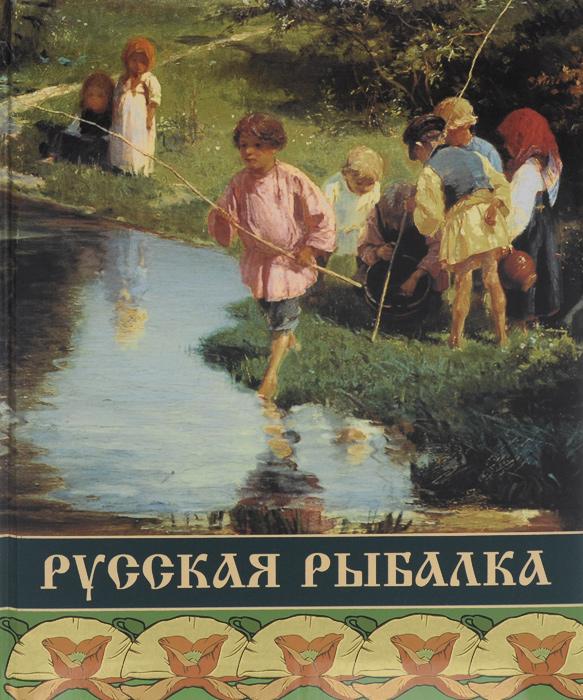 Русская рыбалка р книга мастеров