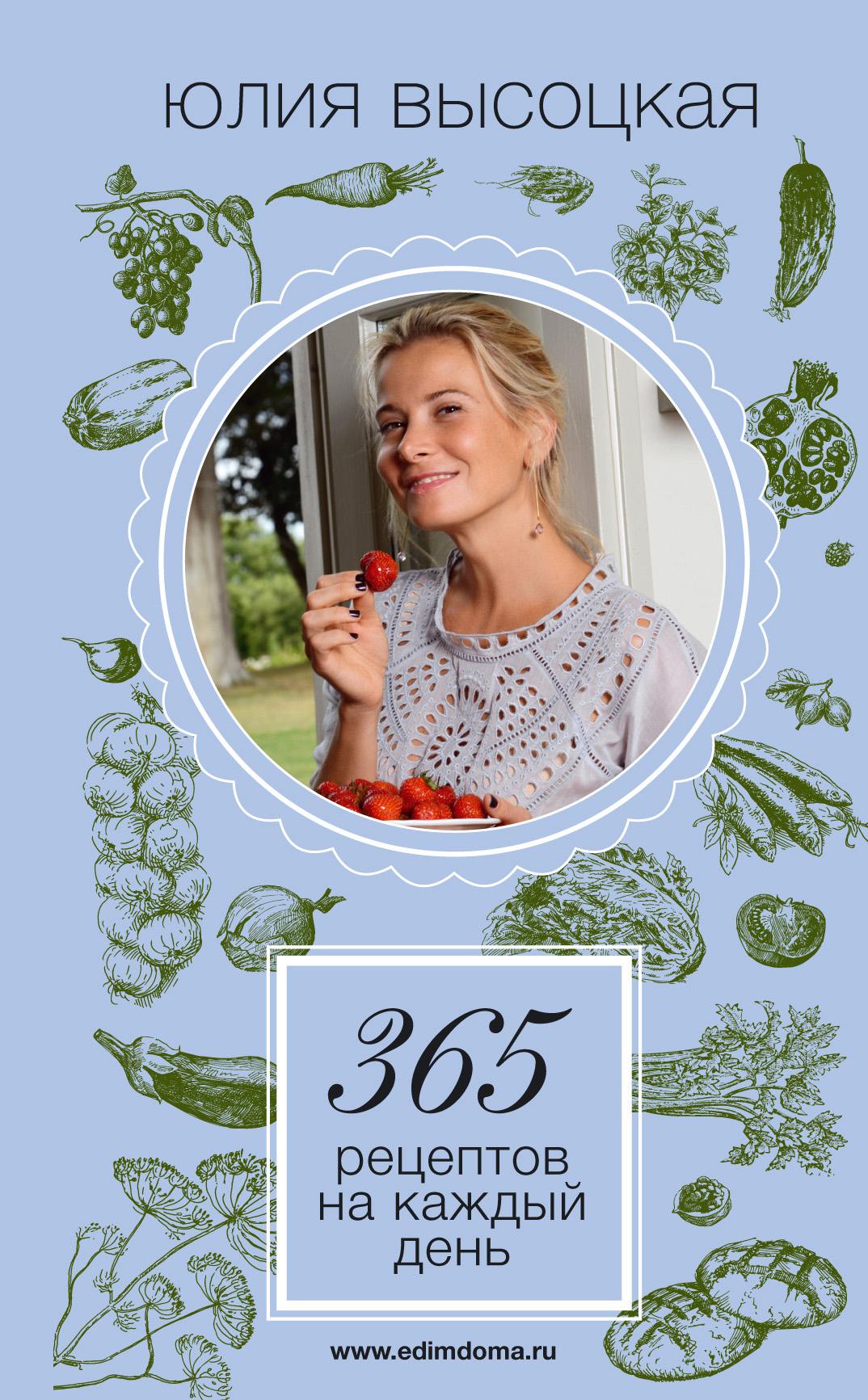 Юлия Высоцкая 365 рецептов на каждый день все для дома