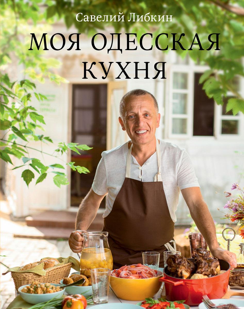 Савелий Либкин Моя одесская кухня