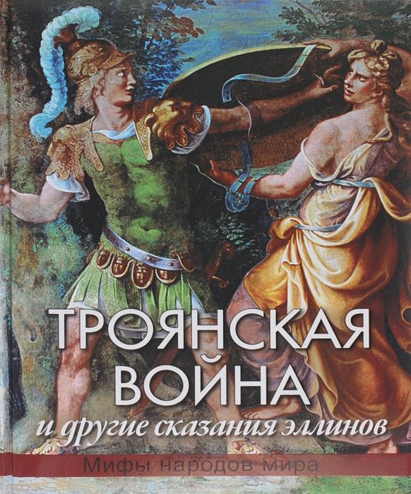 Н. А. Кун Троянская война и другие сказания эллинов троянская война и другие сказания эллинов шелк