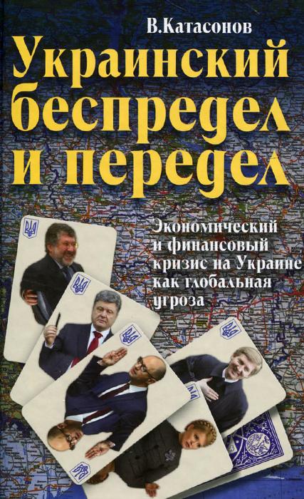 В. Катасонов Украинский беспредел и передел. Экономический и финансовый кризис на Украине как глобальная угроза книги эксмо украина в глобальной политике