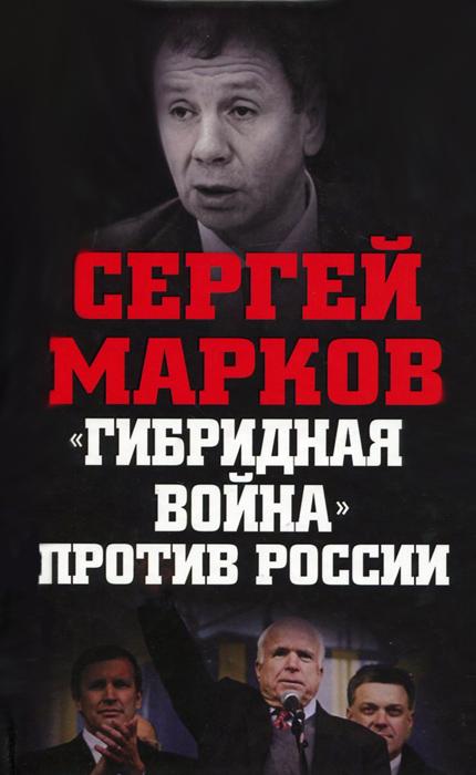 Сергей Марков Гибридная война против России сергей бунтовский украинский проект