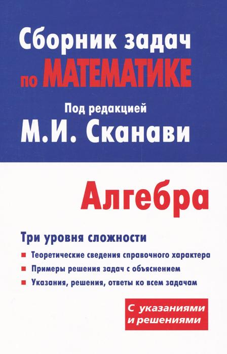 Сканави Марк Иванович Сборник задач по математике для поступающих в вузы. Алгебра сканави м и сборник задач по математике для поступающих в вузы