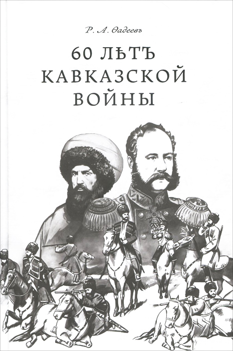 Р. А. Фадеев 60 лет Кавказкой войны