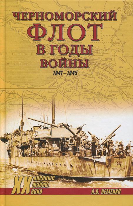 А. В. Неменко Черноморский флот в годы войны п в петров краснознаменный балтийский флот накануне великой отечественной войны 1935 – весна 1941 гг