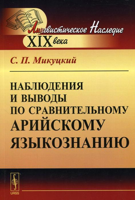 С. П. Микуцкий Наблюдения и выводы по сравнительному арийскому языкознанию