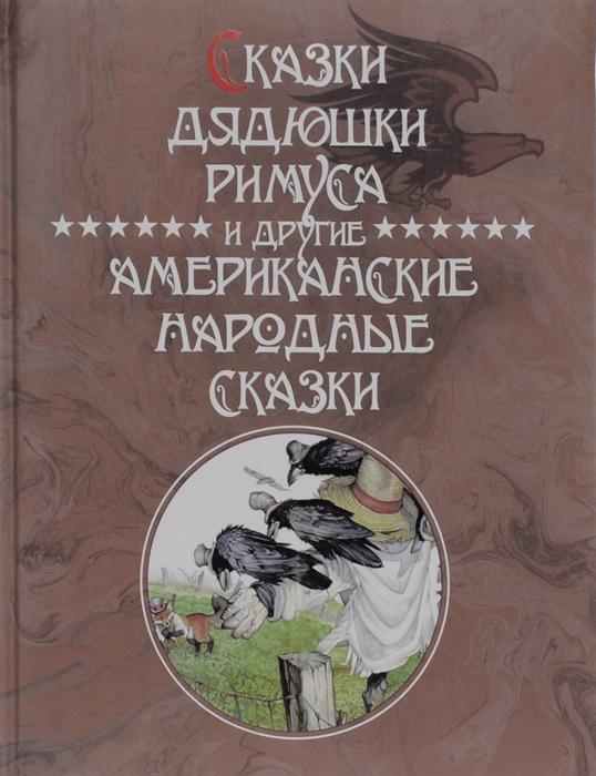 Сказки Дядюшки Римуса и другие Американские народные сказки сказки сказки сказки старого арбата