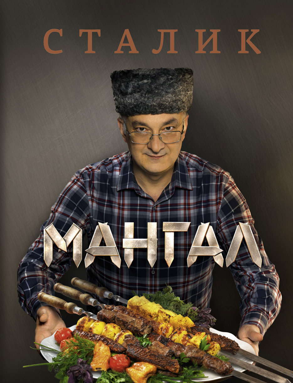 Сталик Ханкишиев Мангал