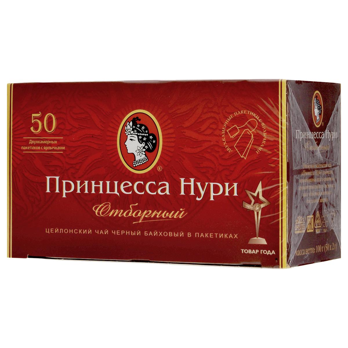 Принцесса Нури Отборный черный чай в пакетиках, 50 шт принцесса нури клубника со сливками черный чай в пакетиках 25 шт