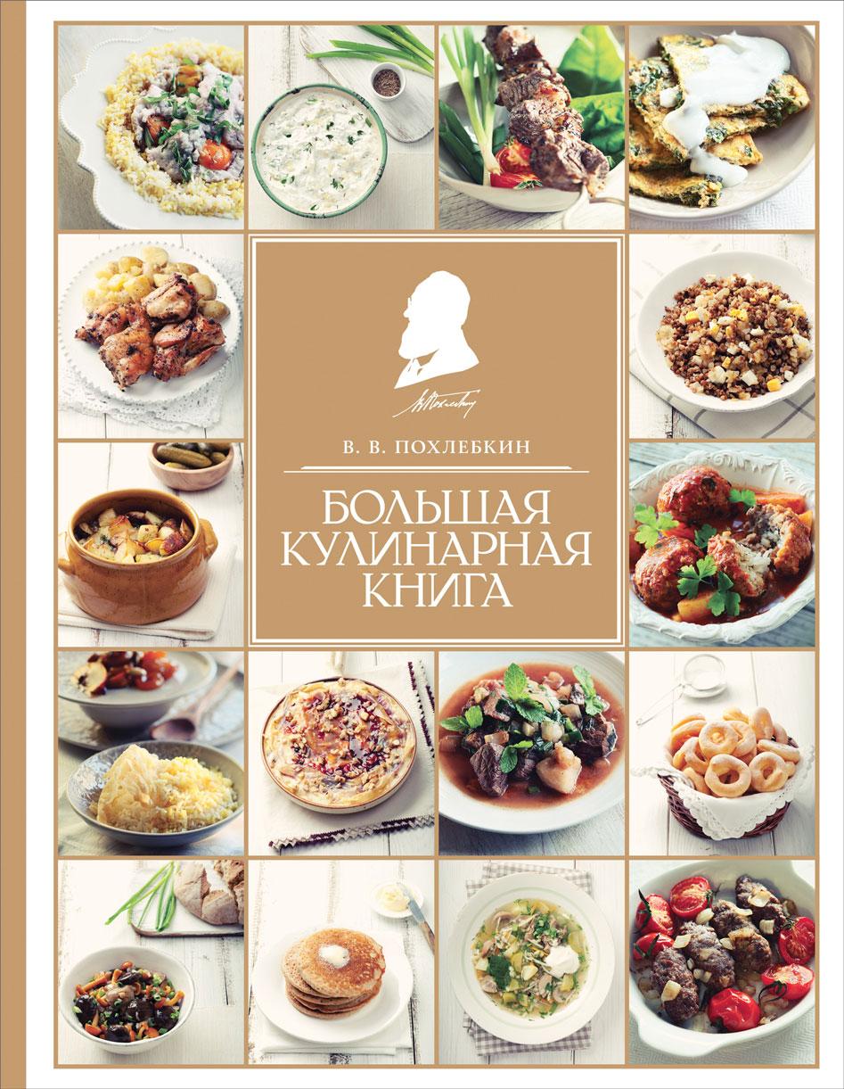 В. Похлебкин Большая кулинарная книга похлебкин в большая кулинарная книга