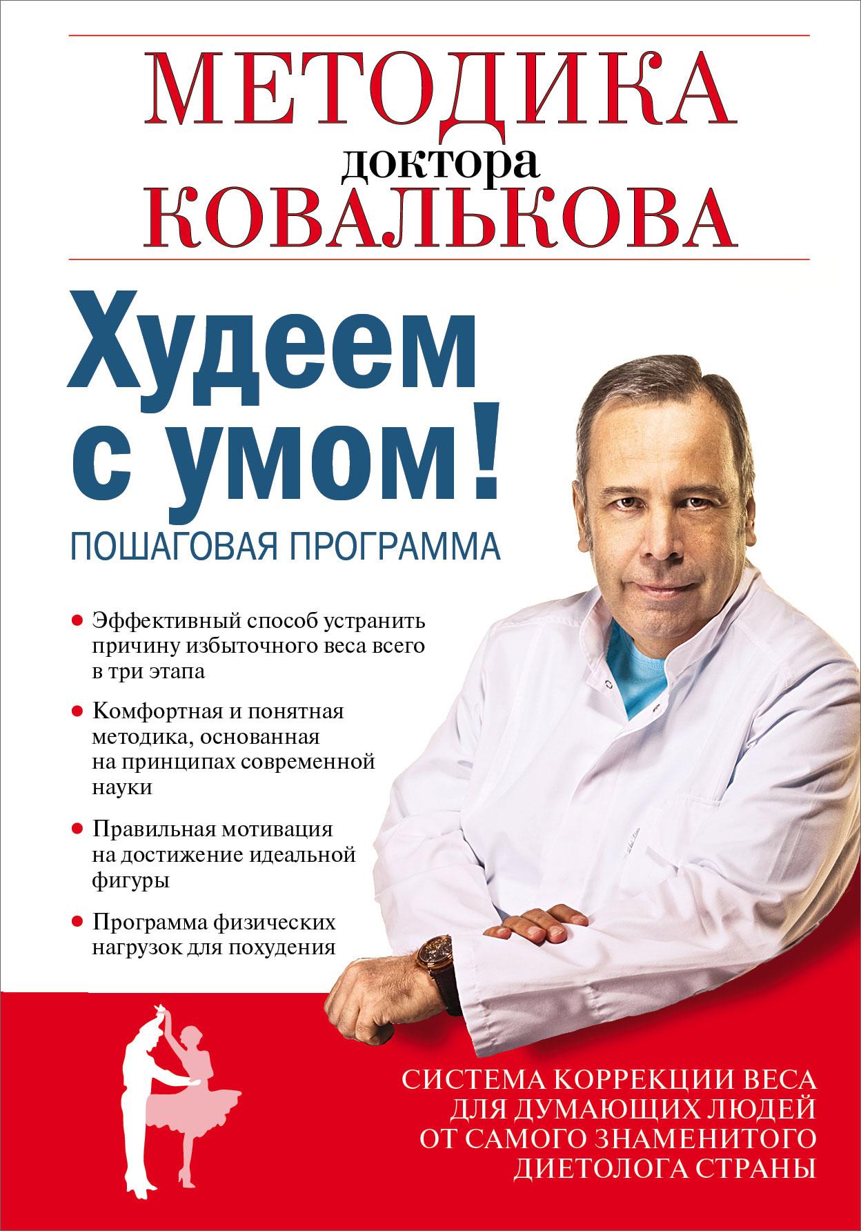 А. В. Ковальков Худеем с умом! Методика доктора Ковалькова