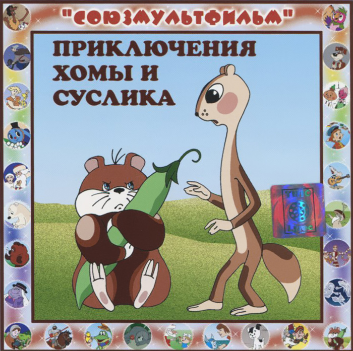 Приключения Хомы и Суслика (аудиокнига CD)