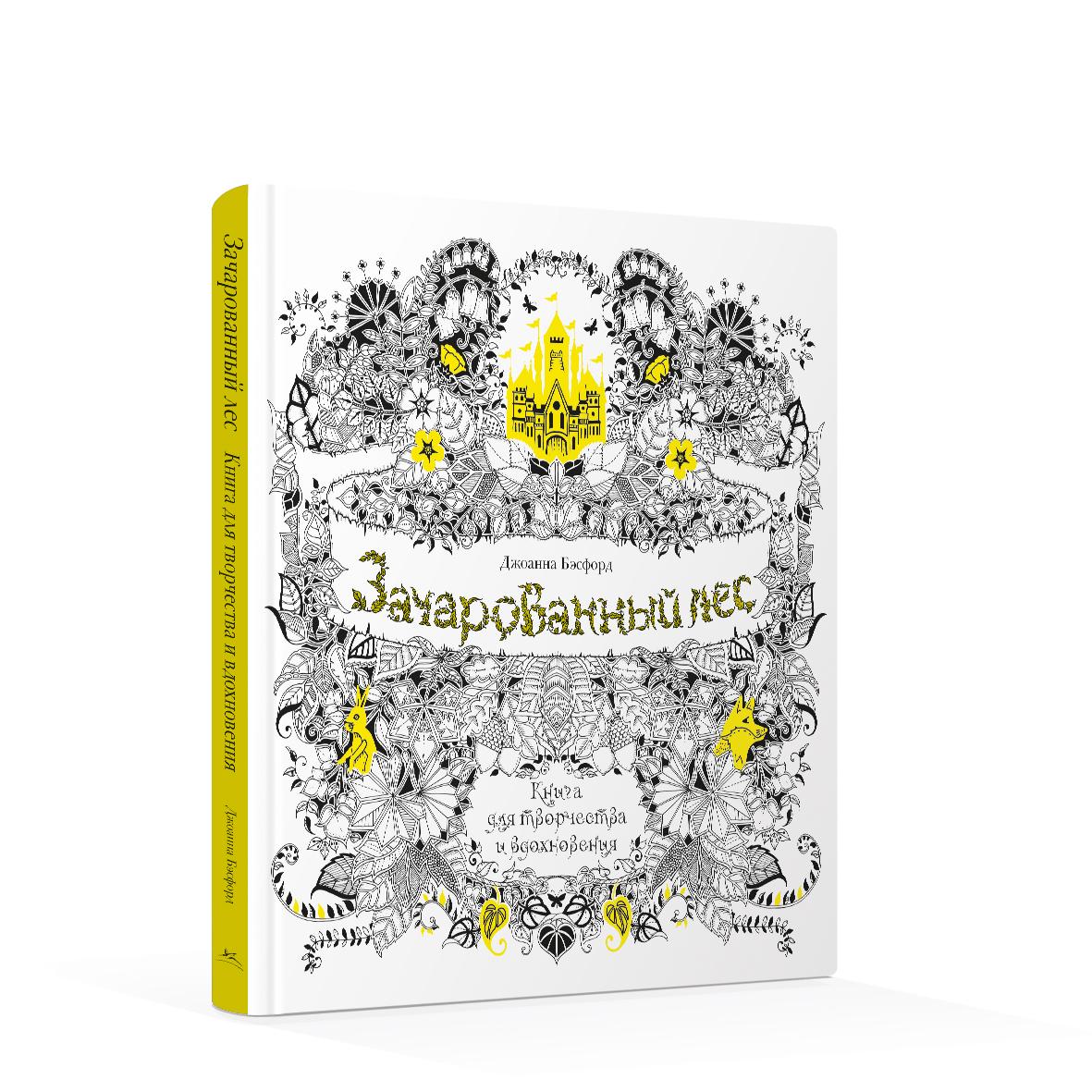 Джоанна Бэсфорд Зачарованный лес. Книга для творчества и вдохновения ISBN: 978-5-389-09540-3, 978-5-389-10357-3