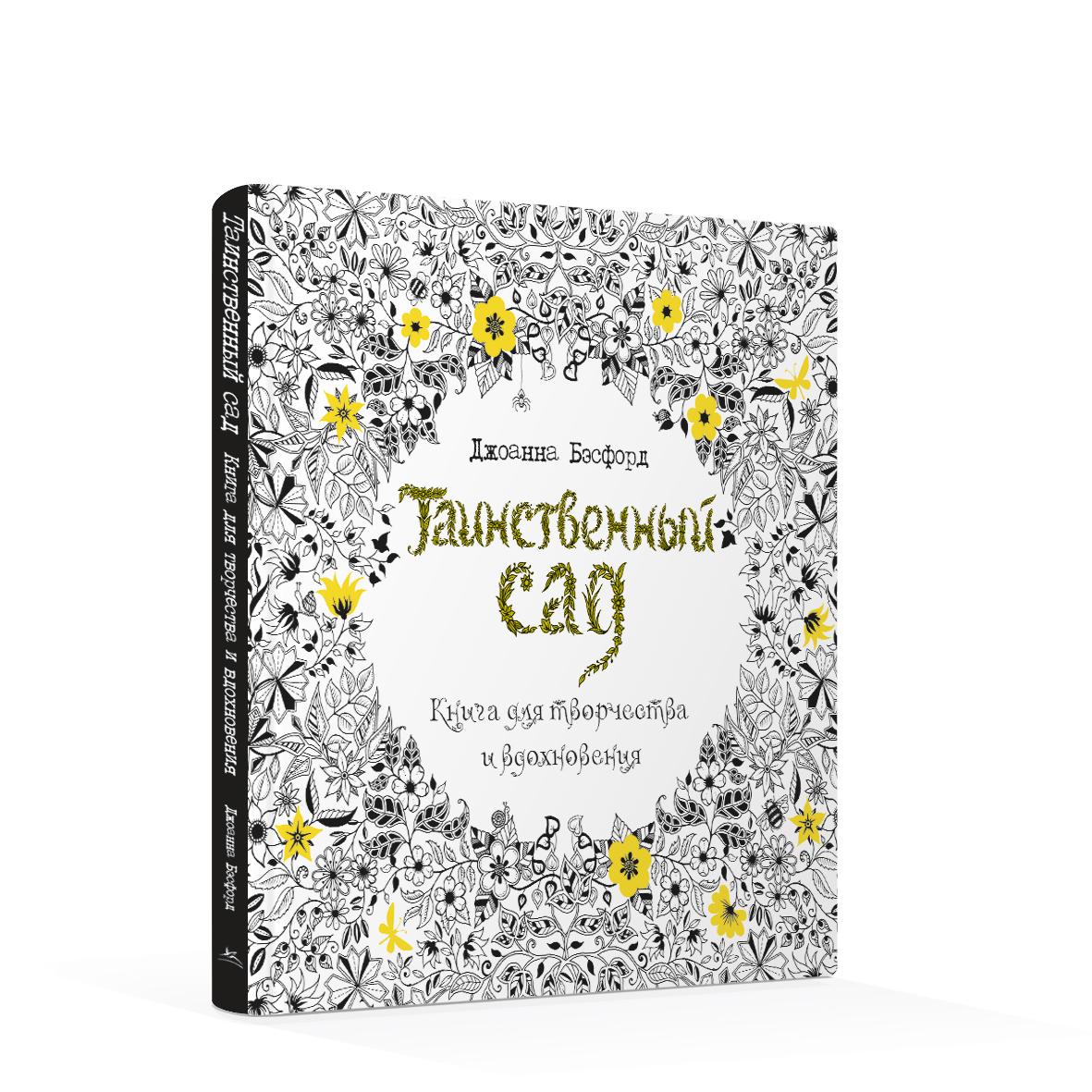 Джоанна Бэсфорд Таинственный сад. Книга для творчества и вдохновения бэсфорд дж таинственный сад книга для творчества и вдохновения
