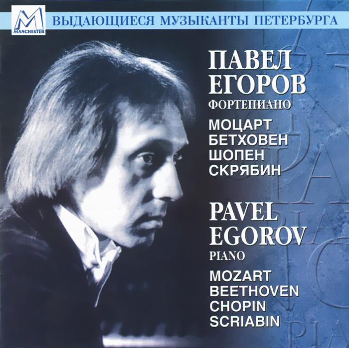 Павел Егоров Павел Егоров. Фортепиано леонид григорьевич егоров на губе